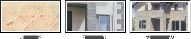 ジョリパッド、石彫ショット貼り、サイディング貼り